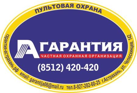 Гарантия Астрахань